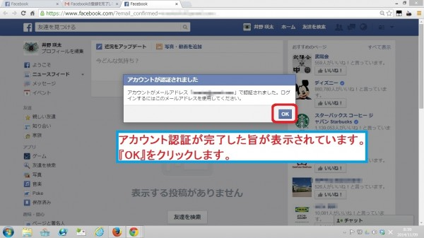 facebook-touroku19