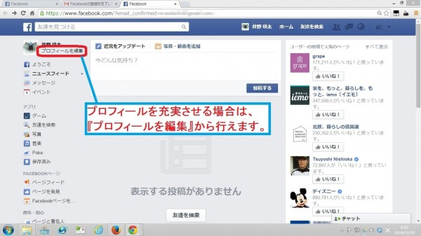 facebook-touroku20