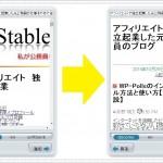 Ktai Styleのインストール方法と使い方【動画解説】