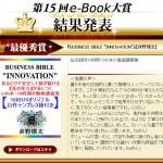 第15回e-Book大賞で『最優秀賞』を受賞しました