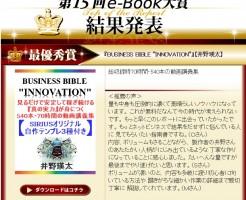 bible-jushou