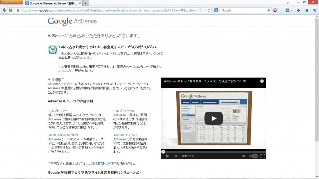 AdSense-touroku10