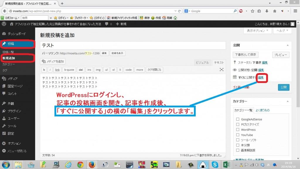 WordPress-yoyakutoukou1