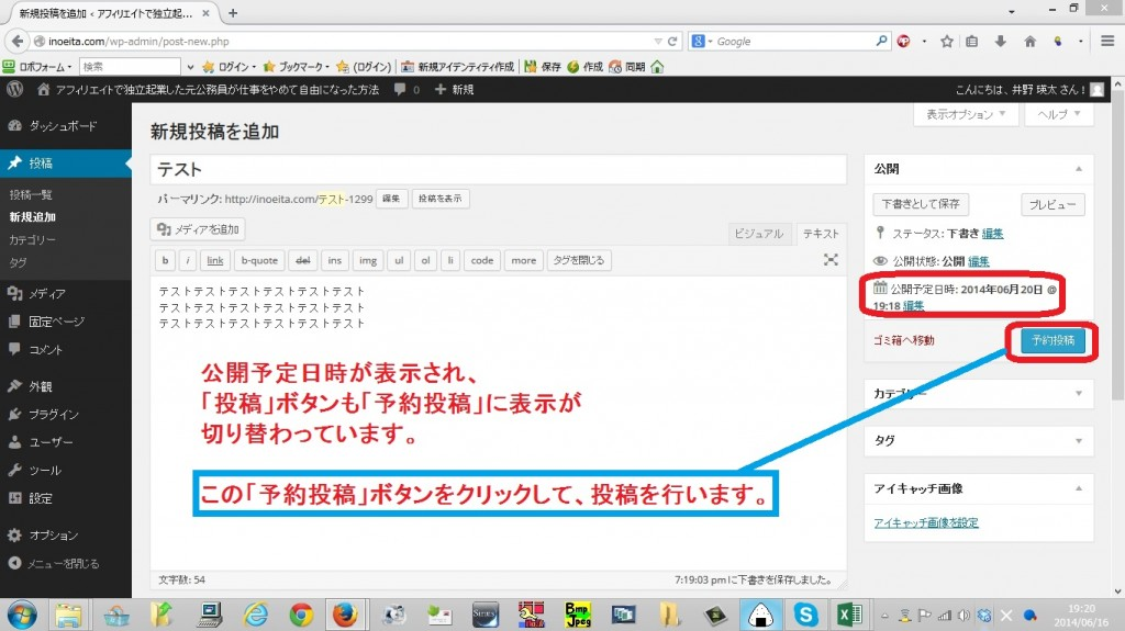 WordPress-yoyakutoukou3