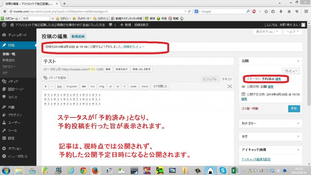 WordPress-yoyakutoukou4
