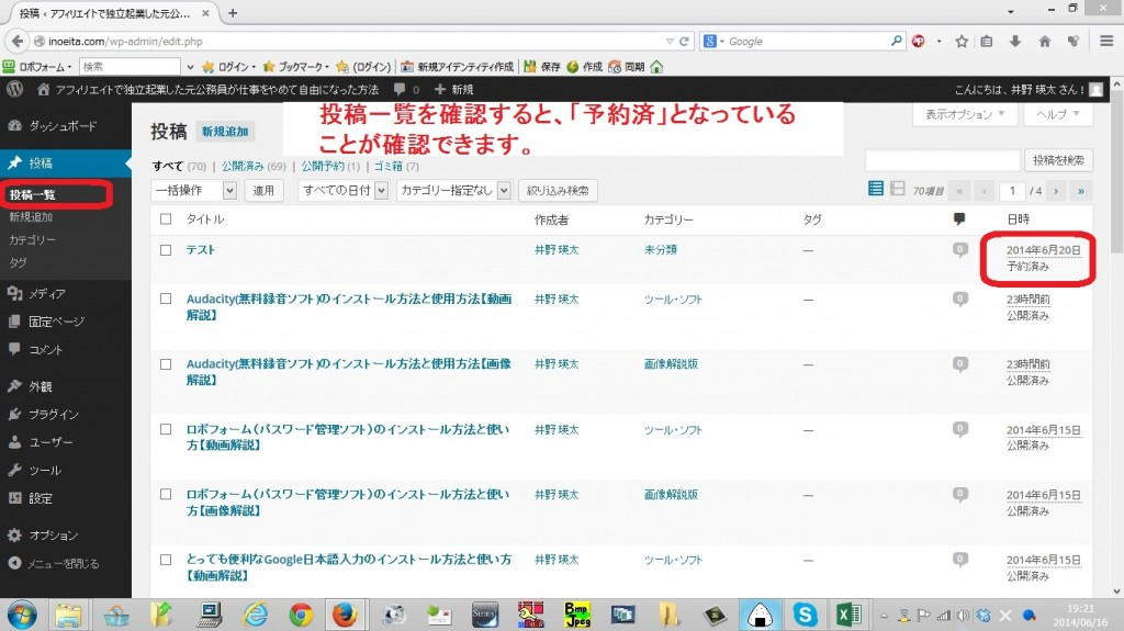 WordPress-yoyakutoukou5
