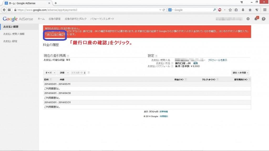 adSense-ginkoukouza10
