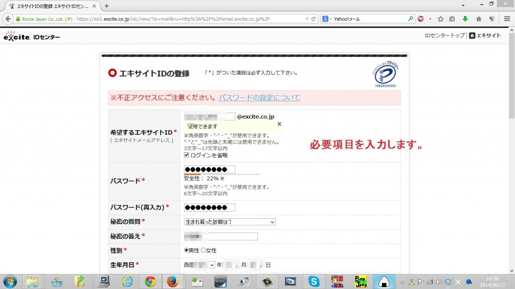 excitemail3