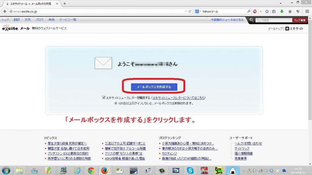 excitemail6