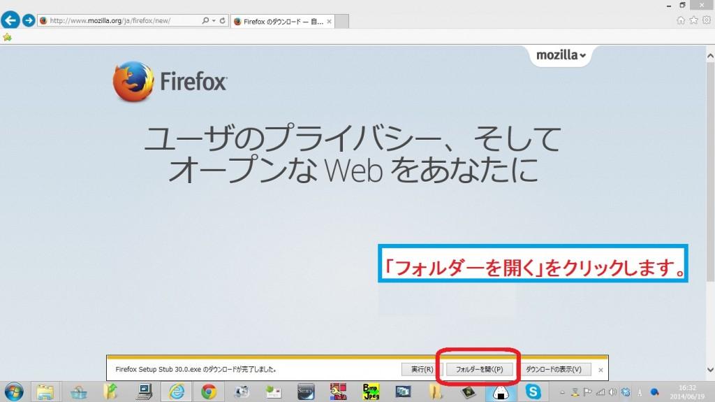 firefox-install4