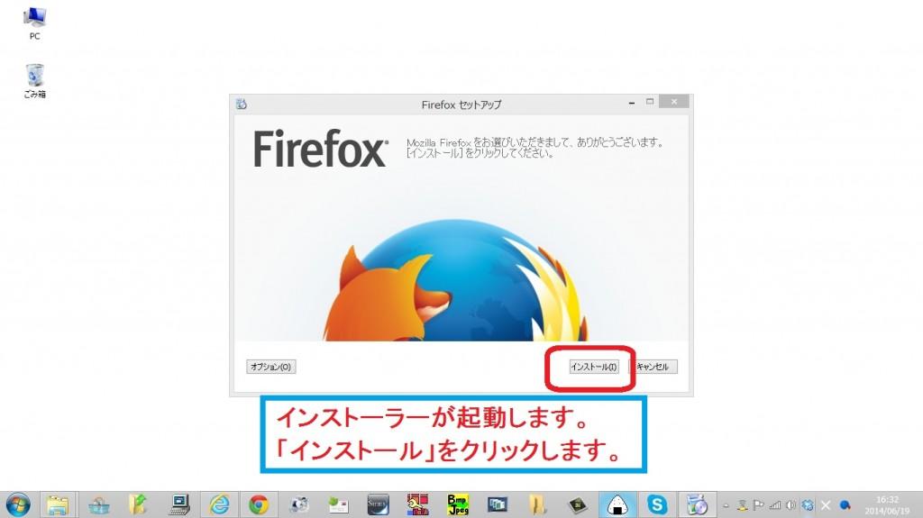 firefox-install6