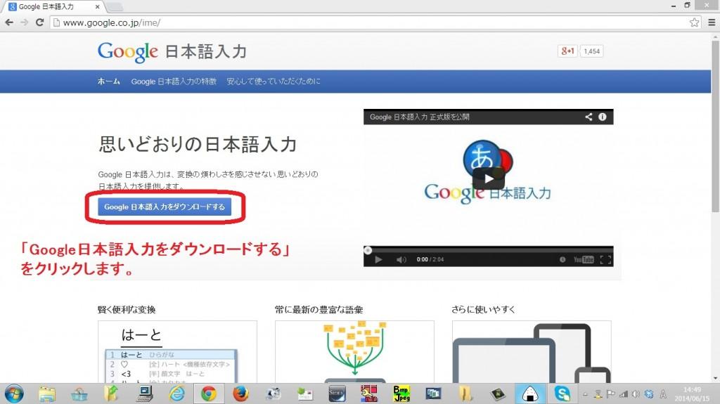 googlenihongonyuuryoku2