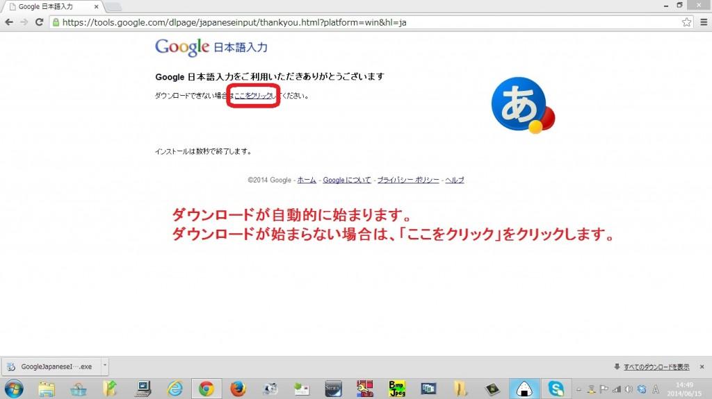 googlenihongonyuuryoku4