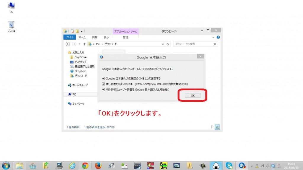 googlenihongonyuuryoku7