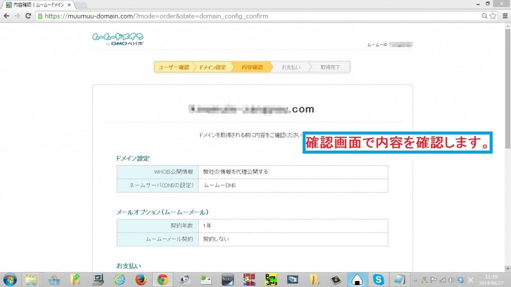 muumuu-domain12