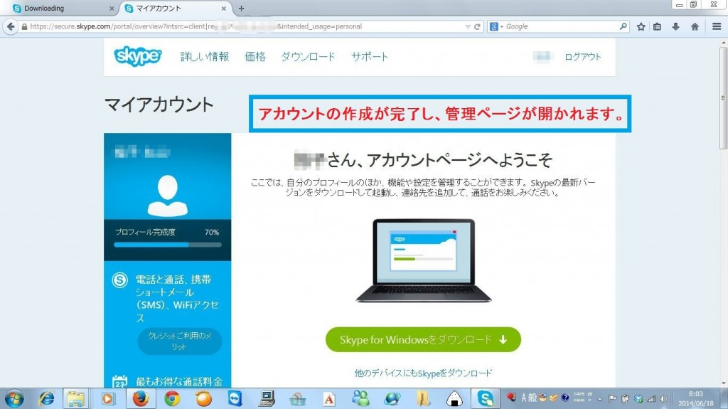 skype14