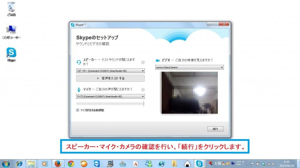 skype19
