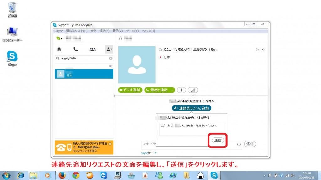 skype27