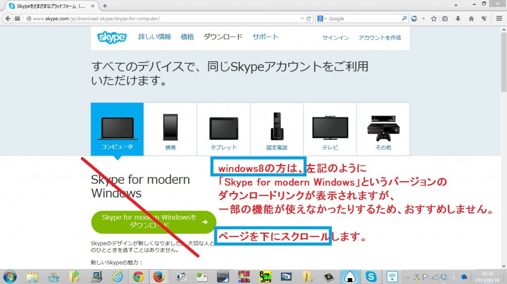 skype3-1