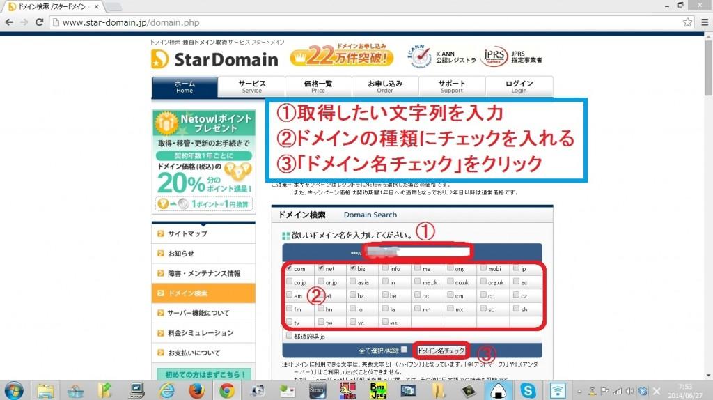 star-domain2
