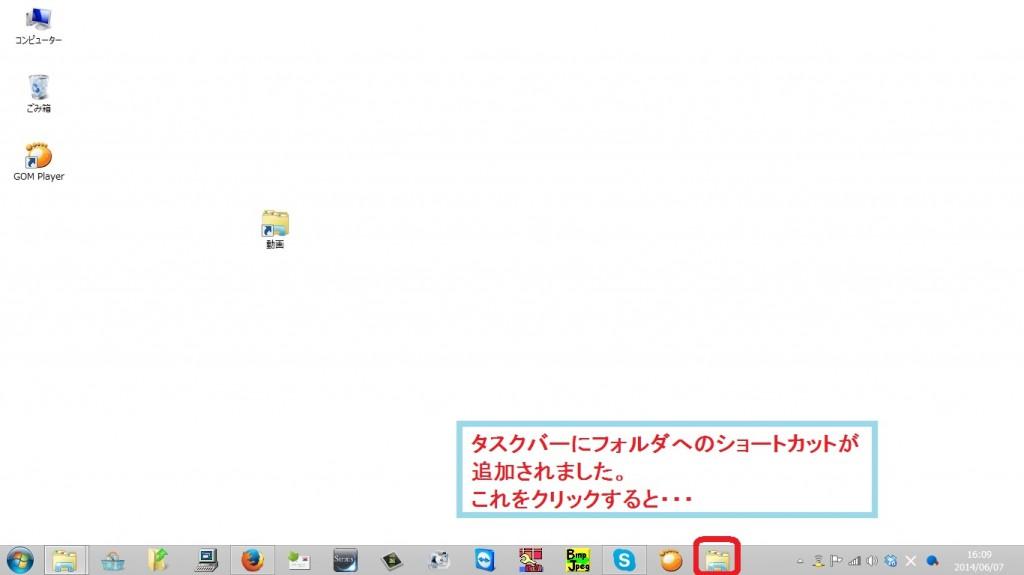 taskbar-shortcut13