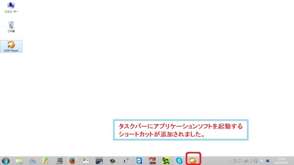 taskbar-shortcut2