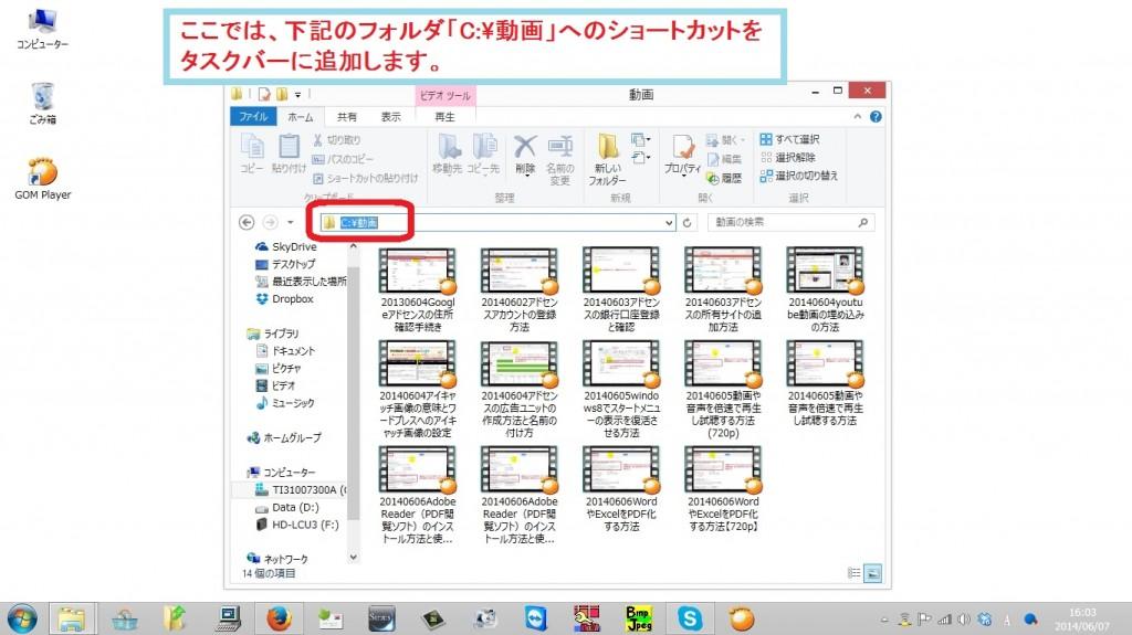 taskbar-shortcut3