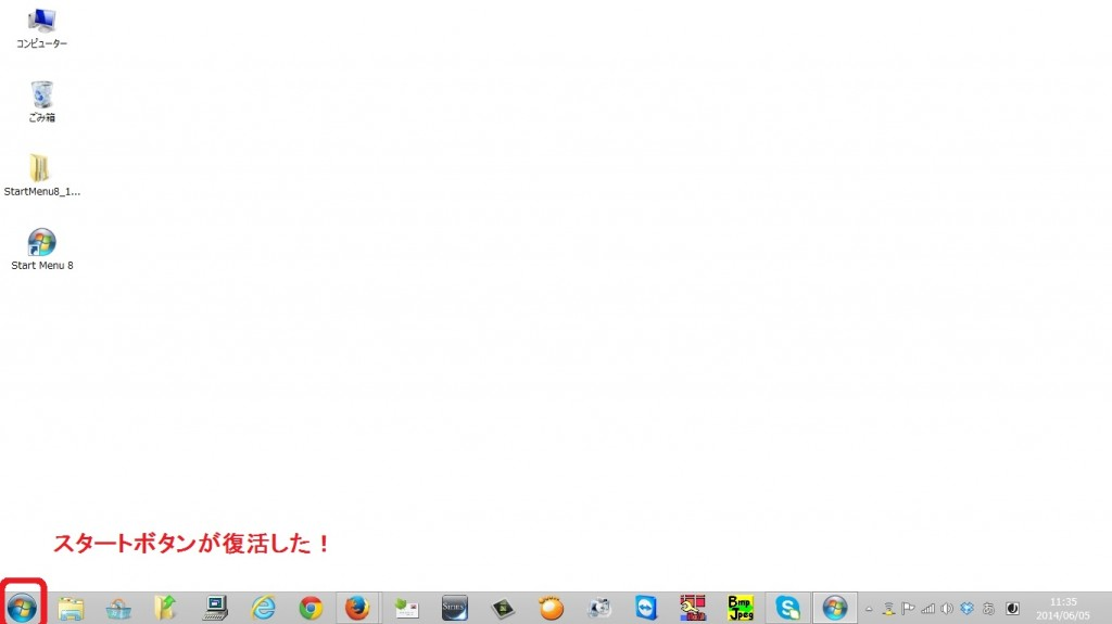 windows8-startmenu13