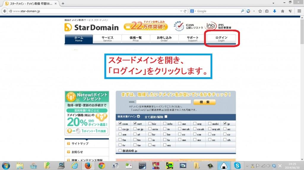 xserver-stardomain2