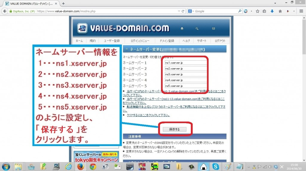 xserver-valuedomain6