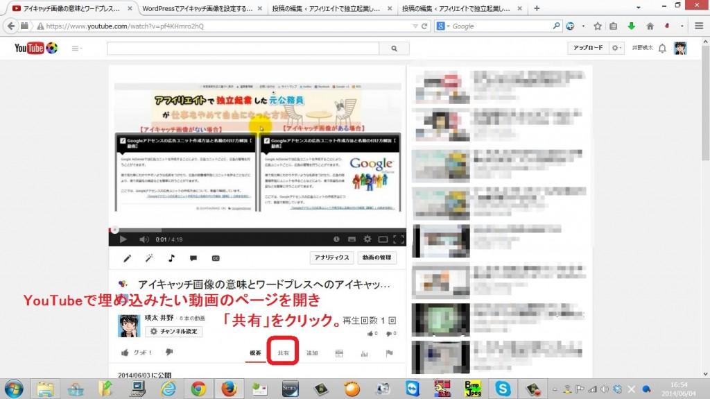 youtube-umekomi1