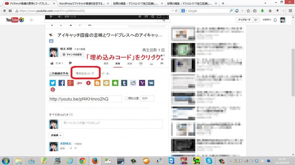 youtube-umekomi2