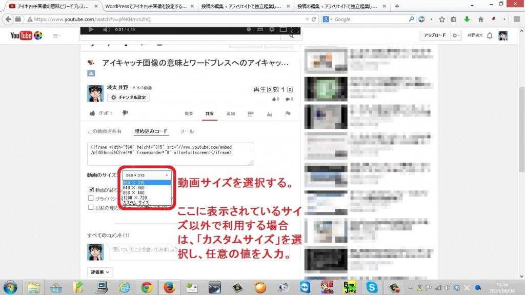 youtube-umekomi3