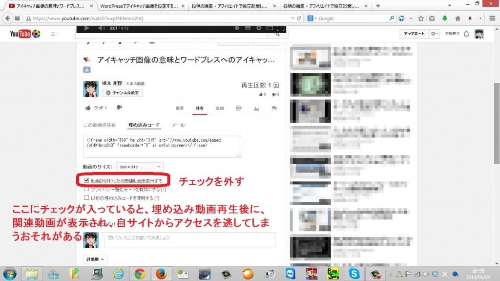 youtube-umekomi4