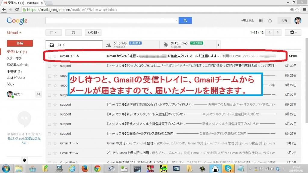 gmail-dokujidomainmail11