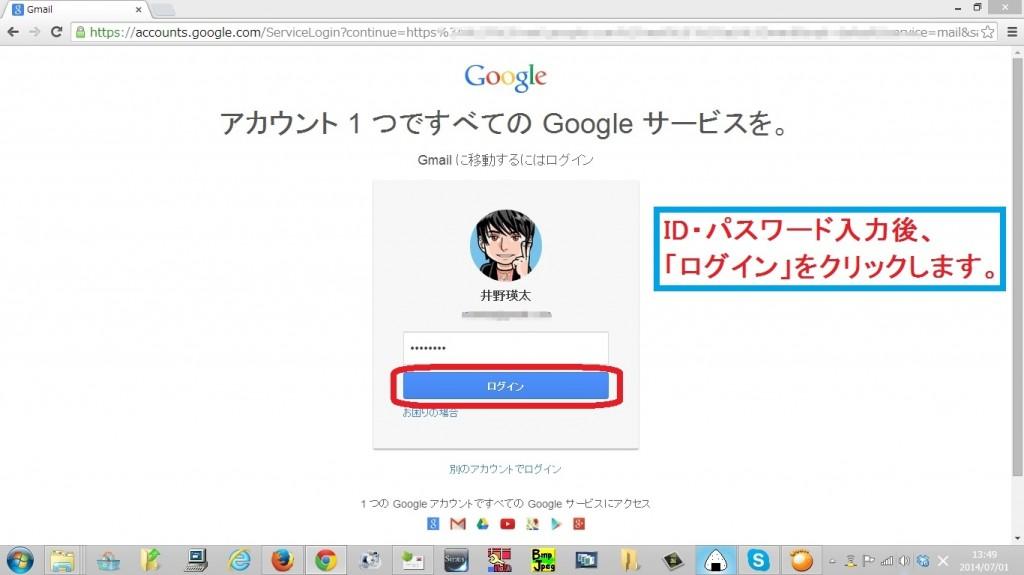 gmail-dokujidomainmail2