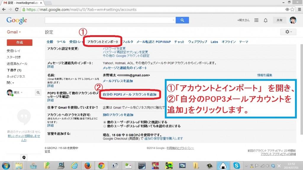 gmail-dokujidomainmail4