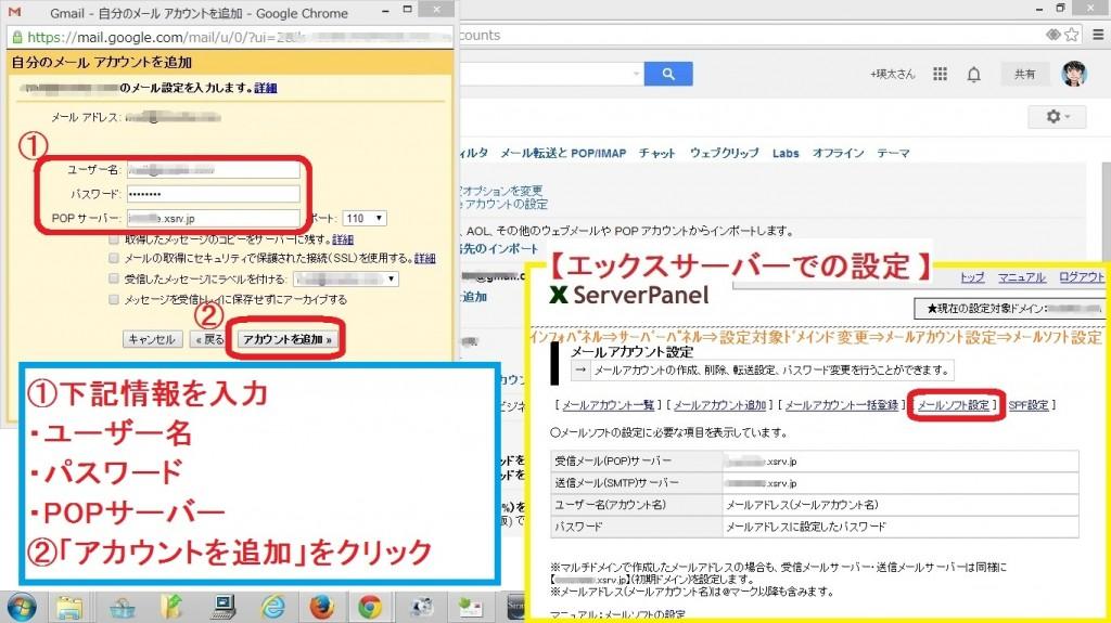 gmail-dokujidomainmail6