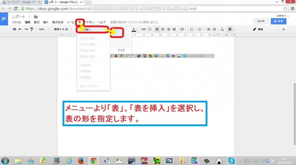 google-document12
