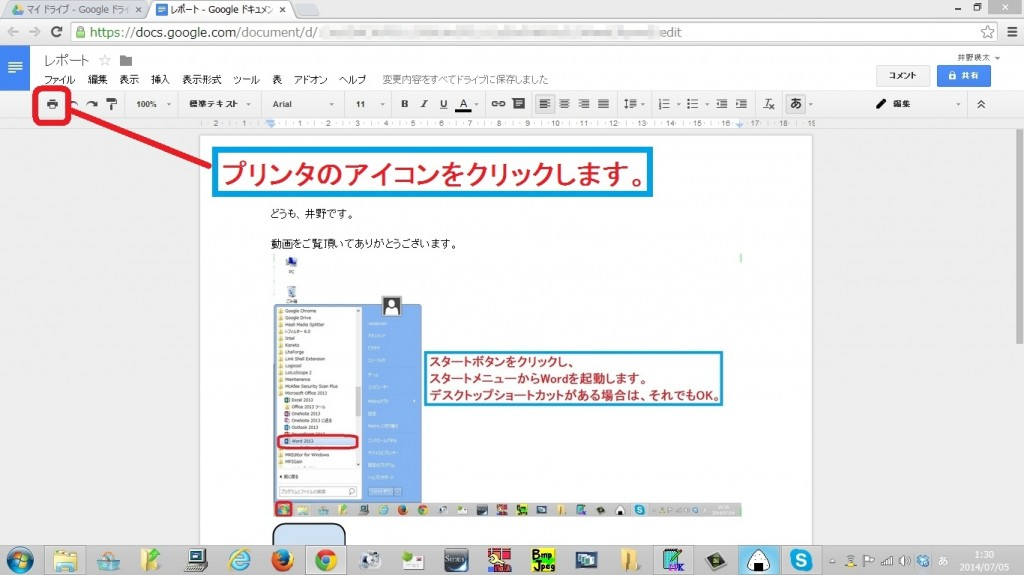 google-document14
