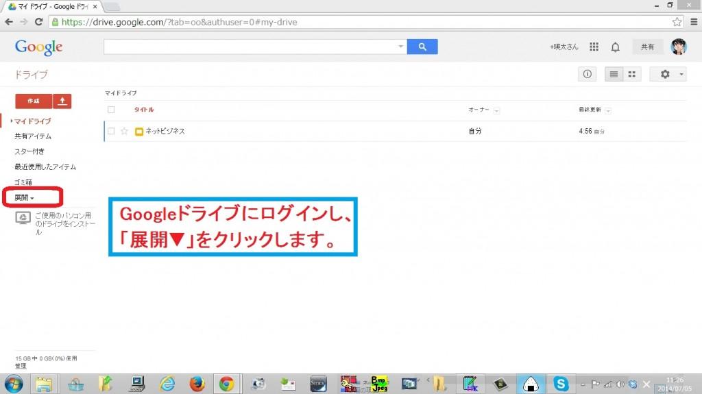 google-offline1