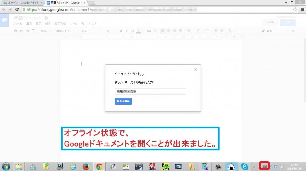 google-offline14