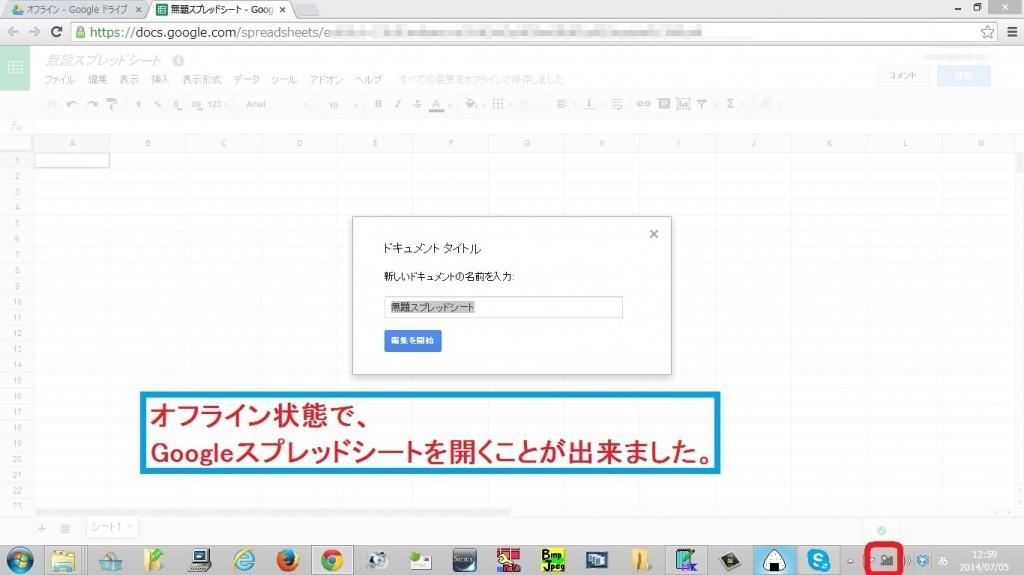 google-offline15
