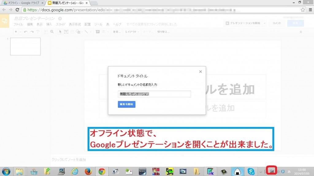 google-offline16