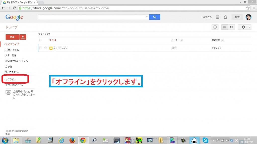 google-offline2