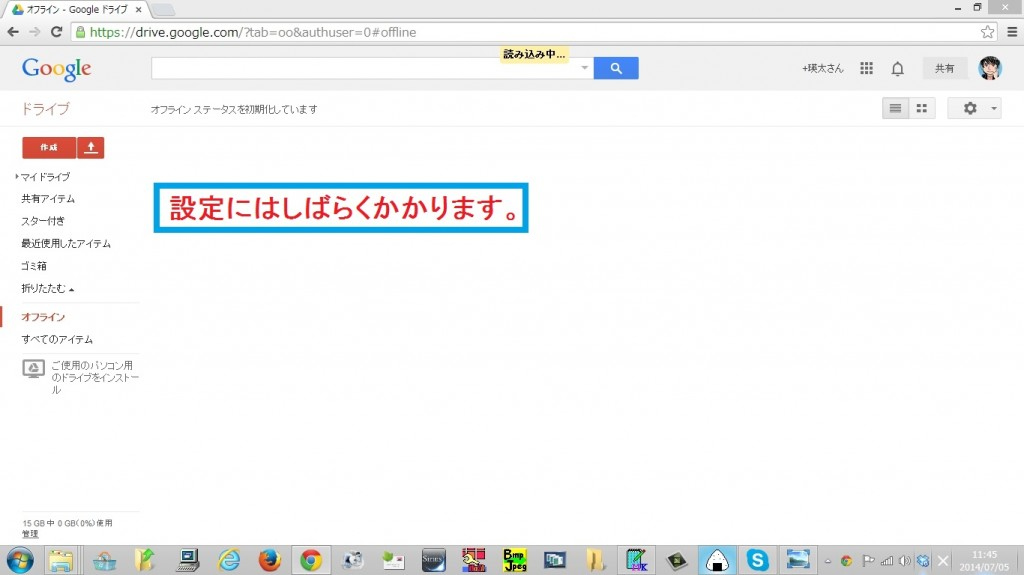 google-offline6