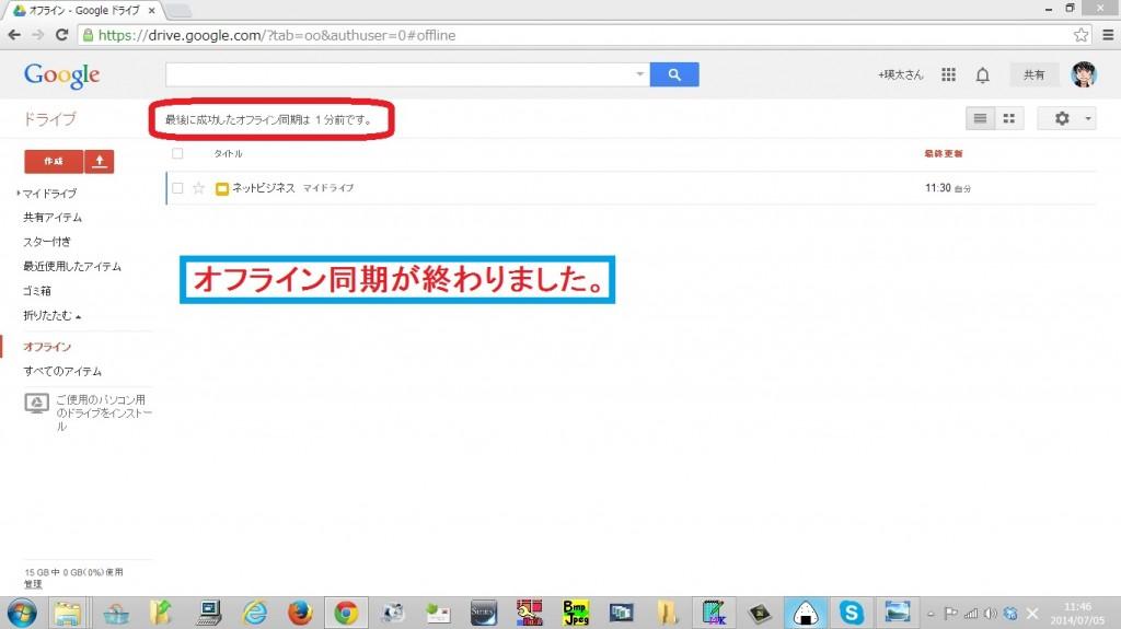google-offline7