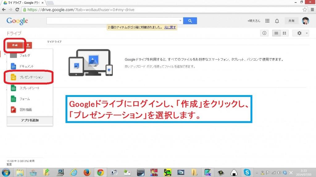 google-presentation1
