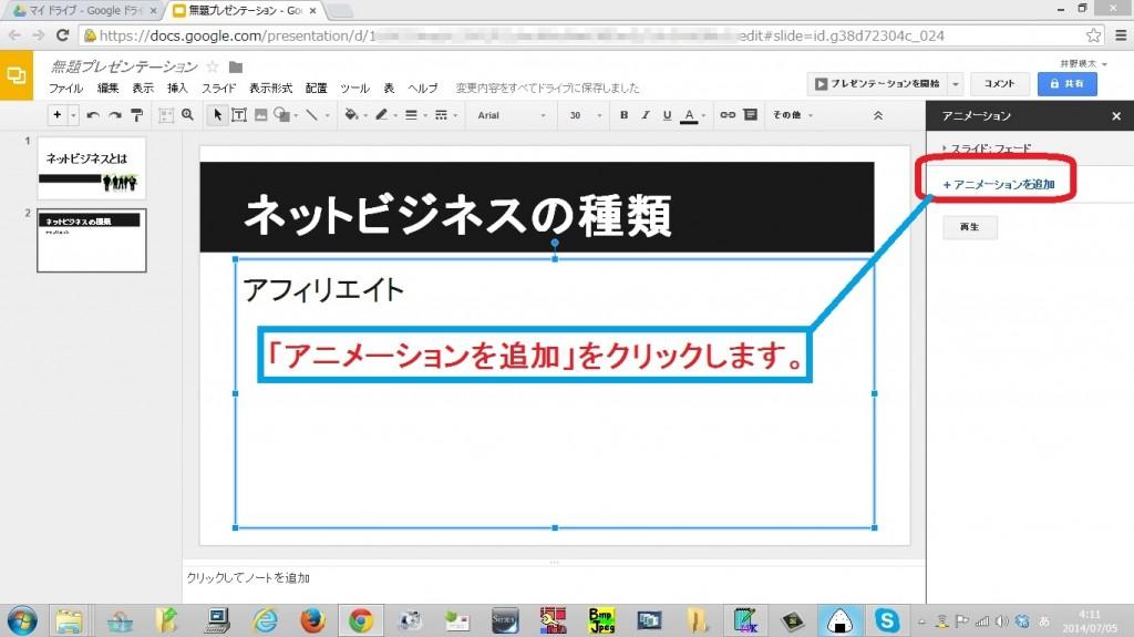 google-presentation13