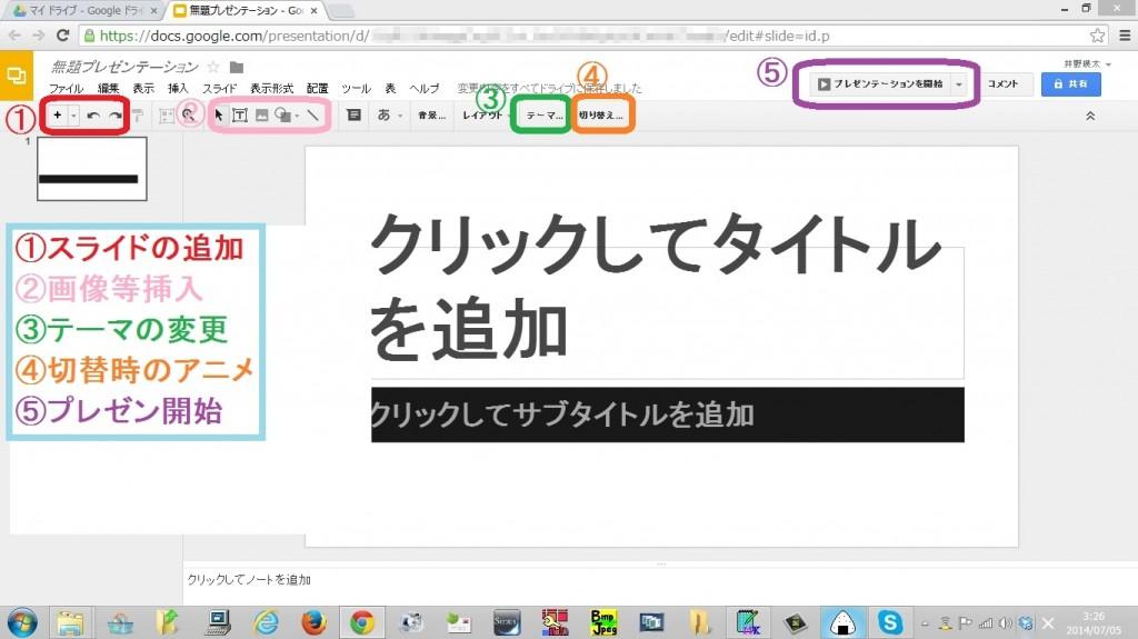 google-presentation3